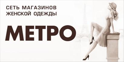 Женская Одежда Метро Перово